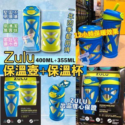 Picture of Zulu 2件裝保溫壺福袋 - 藍黃色