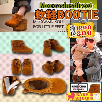 Picture of Moccasinsdirect 軟鞋Bootie