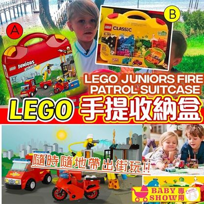 Picture of LEGO Juniors 10740 手提收納盒 紅色