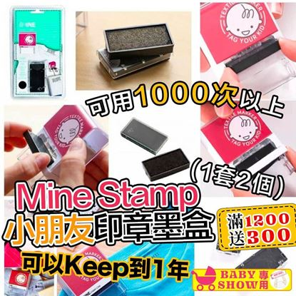 Picture of Mine Stamp 小朋友印章墨盒 (1套2個)