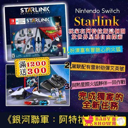 圖片 Nintendo Switch Starlink 《銀河聯軍:阿特拉斯之戰》