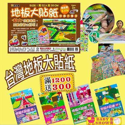 圖片 台灣地板大貼紙