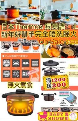 Picture of Thermos 1.6L 真空不鏽鋼保溫鍋