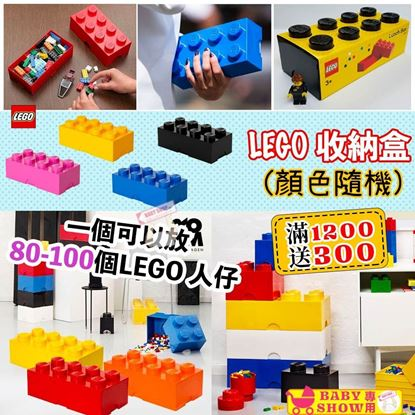 Picture of Lego 收納盒 (顏色隨機)