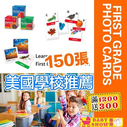 圖片 Learning Resources - First Grade Photo Cards (款式隨機)