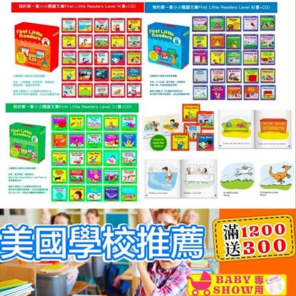 圖片 First Little Readers 閱讀文庫