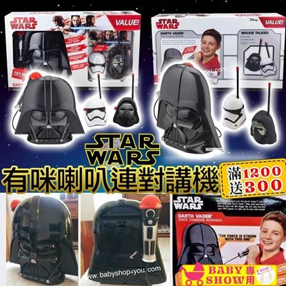 Picture of Star Wars 有咪喇叭連對講機