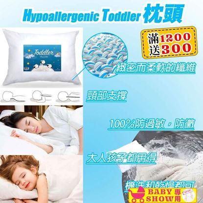 圖片 Hypoallergenic Toddler Pillow