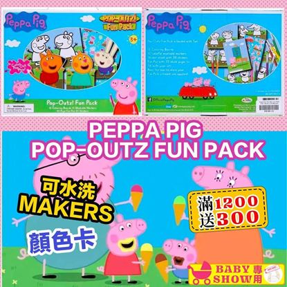 圖片 Peppa Pig Pop-Outz Fun Pack