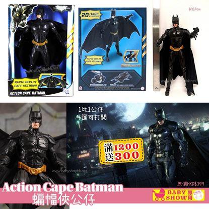 圖片 Action Cape Batman 蝙幅俠公仔
