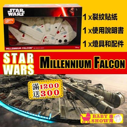 圖片 Star Wars Millennium Falcon