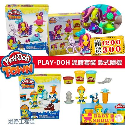 Picture of Play-Doh 泥膠套裝 款式隨機