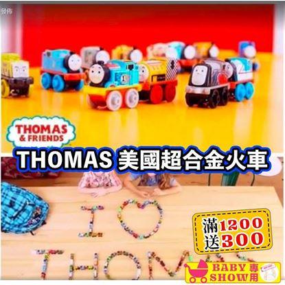 圖片 THOMAS 美國超合金火車 (款式隨機)