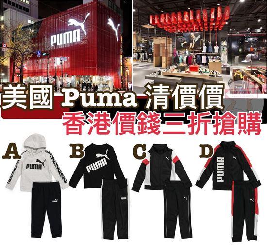 圖片 A P4U 11底: Puma 中童運動外套連褲套裝