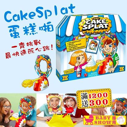 Picture of Cake Splat 蛋糕啪!