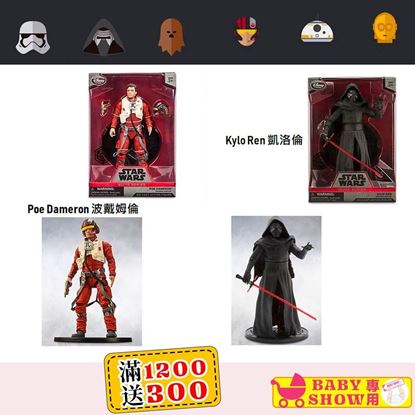 Picture of Star War Figure 公仔擺設