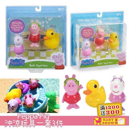 圖片 Peppa pig 沖涼玩具