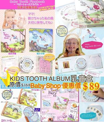Picture of Baby Tooth Book 乳齒盒