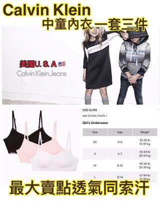 圖片 Calvin Klein 中童混色內衣 (1套3件)