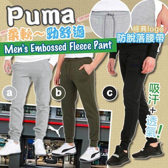 圖片 *貨品已截單* A P4U 12中: Puma Embossed 男裝運動長褲