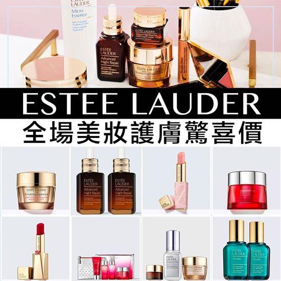 圖片 Estee Lauder $200 押金⚠️不接受退款