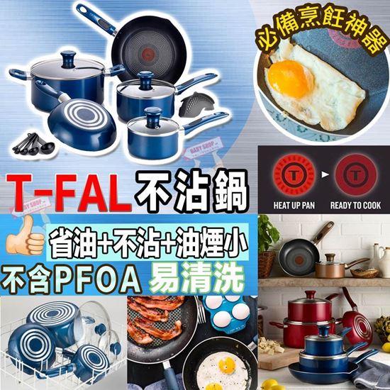 圖片 *貨品已截單* A P4U 4中: T-Fal 超重量級廚具套裝 (1套14件)
