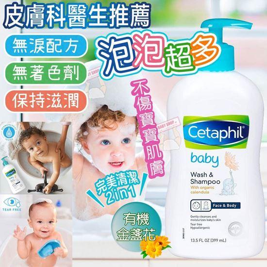 圖片 *貨品已截單* A P4U 3底: Cetaphil Baby 洗髮水沐浴露二合一 399ml