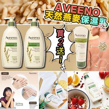 圖片 A P4U 12中: Aveeno 全天然燕麥身體乳(買二送一)