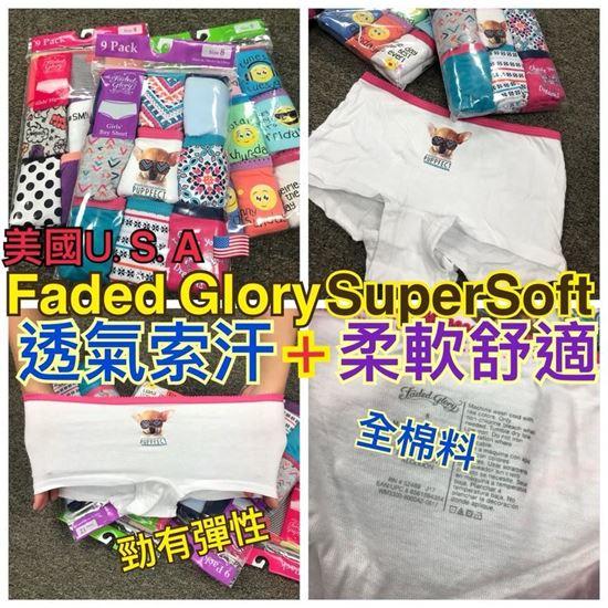 圖片 Faded Glory 女童底褲 (1套9條)