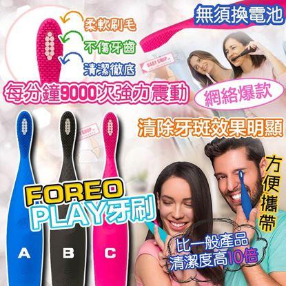 圖片 **貨品已截單**A P4U 12中: Foreo ISSA Play電動牙刷