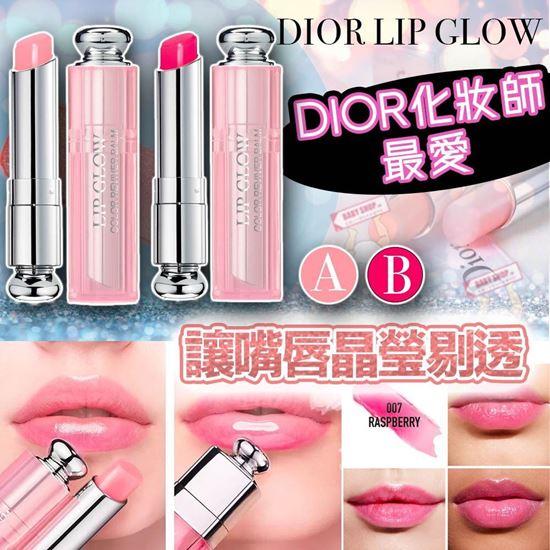 圖片 *貨品已截單* A P4U 空運: Dior Lip Glow  變色潤唇膏