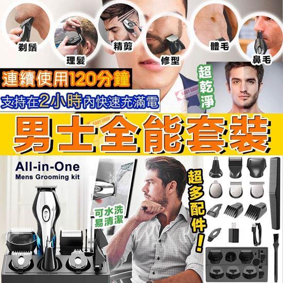 圖片 *貨品已截單* A P4U 12中: IPLBAI 6合1剃須修剪器