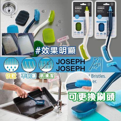 圖片 A P4U 2底: Joseph Joseph 矽膠洗碗刷