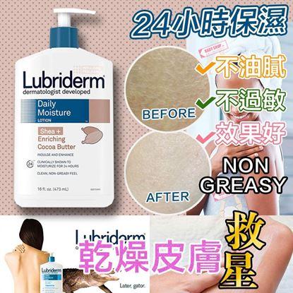 圖片 A P4U 12中: Lubriderm 保濕潤膚露