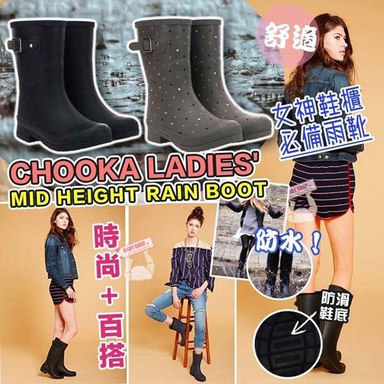 圖片 Chooka 女裝中筒雨靴