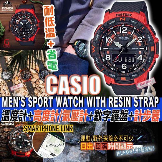 圖片 *貨品已截單* A P4U 12底: Casio PROTREK 藍牙戶外運動男錶