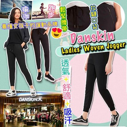 Picture of *貨品已截單* A P4U 12底: Danskin Jogger 女裝運動褲(黑色)