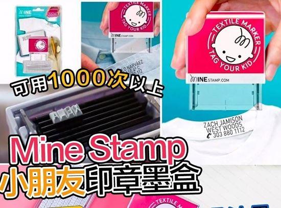 圖片 Mine Stamp 小朋友萬用印章 (1套跟1個盒墨)