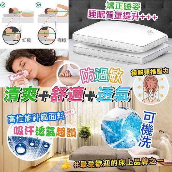 圖片 *貨品已截單* A P4U 4中: Sealy 防敏枕頭