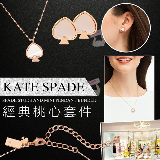 圖片 *貨品已截單* A P4U 空運: Kate Spade 經典桃心套裝
