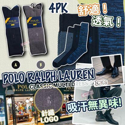 圖片 A P4U 12底: Ralph Lauren Polo 男裝長筒西裝襪(一套四對)
