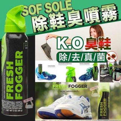 圖片 A P4U 11底:  SofSole Fresh Fogger 除鞋臭噴霧 (1套2支)