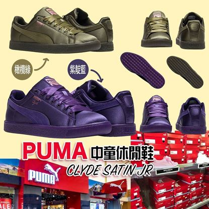 Picture of Puma 中童絲帶款 綠色 US6.5