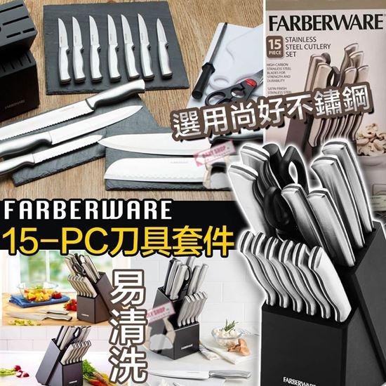 圖片 *貨品已截單* A P4U 12底: Farberware 刀具15件套