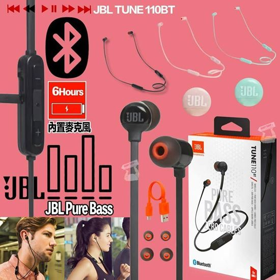 圖片 JBL TUNE 110BT 掛頸耳機
