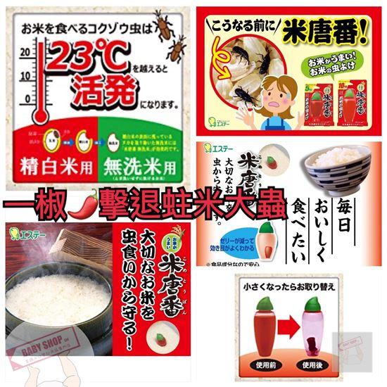 圖片 日本製防蟲辣椒果凍