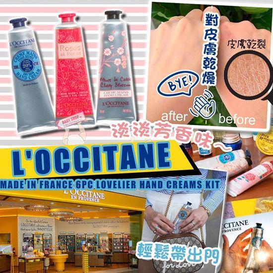 Picture of A P4U 1中: L'Occitane 潤手霜 (款式隨機)