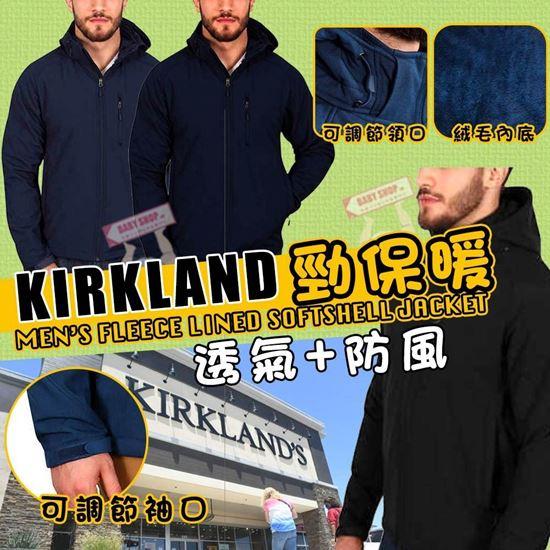 圖片 **貨品已截單**A P4U 1中: Kirkland 男裝內毛防水外套