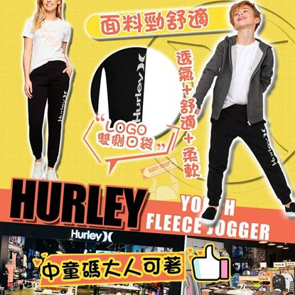 Picture of *貨品已截單* A P4U 1中: Hurley Jogger 中童運動長褲
