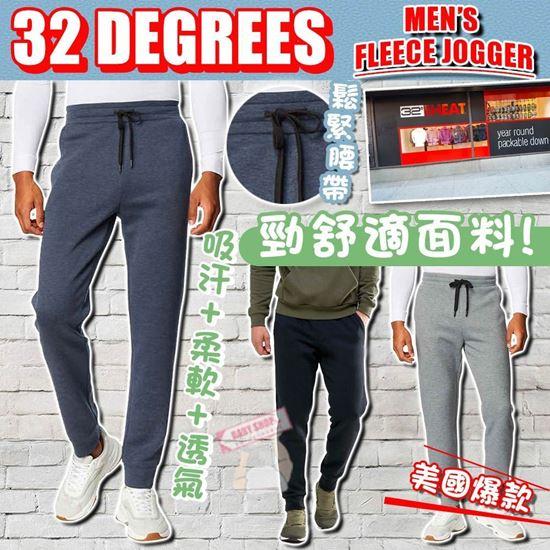 圖片 *貨品已截單* A P4U 1中: 32 Degrees Jogger 男裝運動長褲